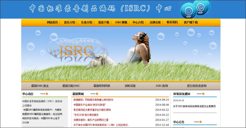 中国标准录音制品编码中心;isrc查询;isrc申报平台;中国isrc中心