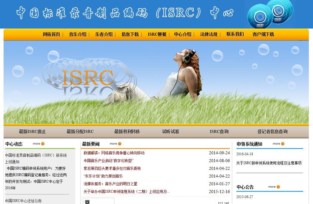 中国ISRC中心